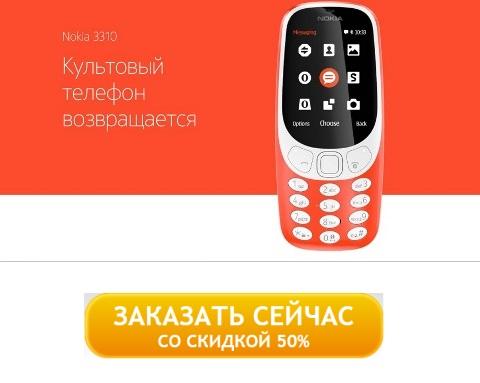 Описание новой нокиа 3310
