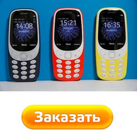 Нокиа 3310 в подарок